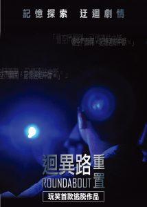 台北密室逃脫 2人成團
